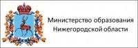 Министерство образования Нижегородской области